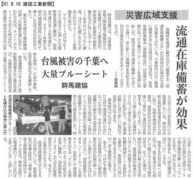 20190918 災害広域支援 流通在庫備蓄方式が効果・群馬協会、群馬組合:建設工業新聞
