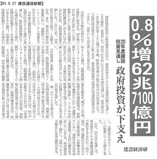 20190927 20年度建設投資見通し62.7兆円・建設経済研究所・経済調査会:建設通信新聞