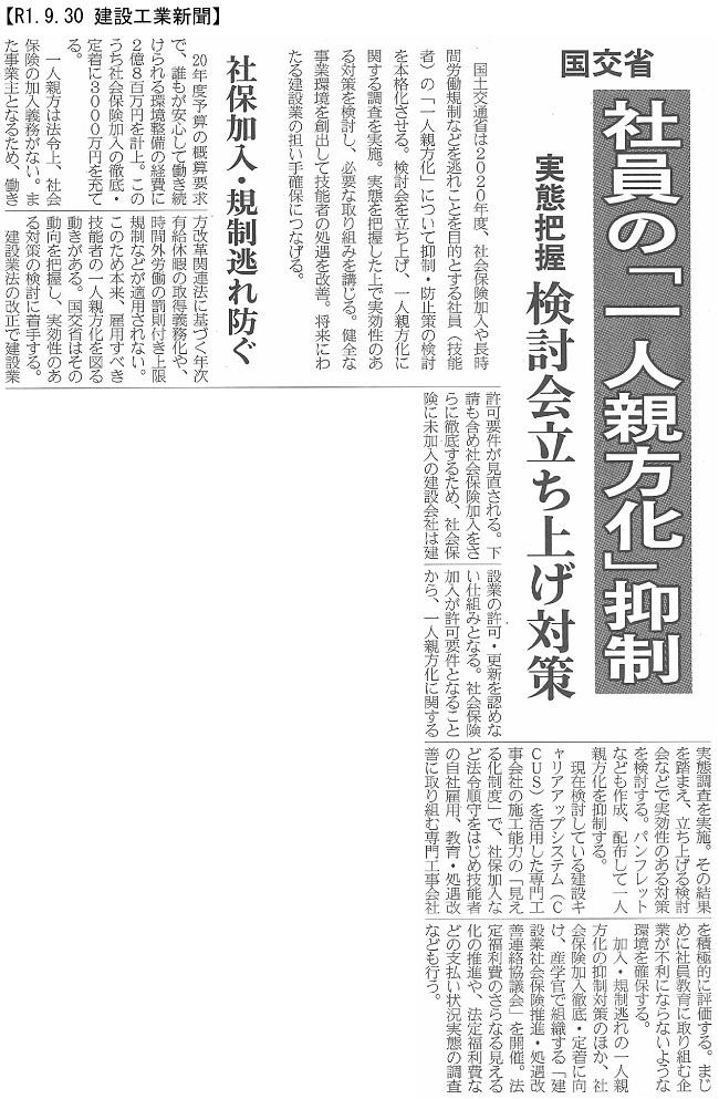 20190930 社員の「一人親方化」抑制・国交省:建設工業新聞