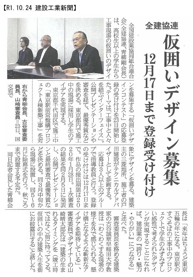 20191024 仮囲いデザインコンテスト記者会見:建設工業新聞