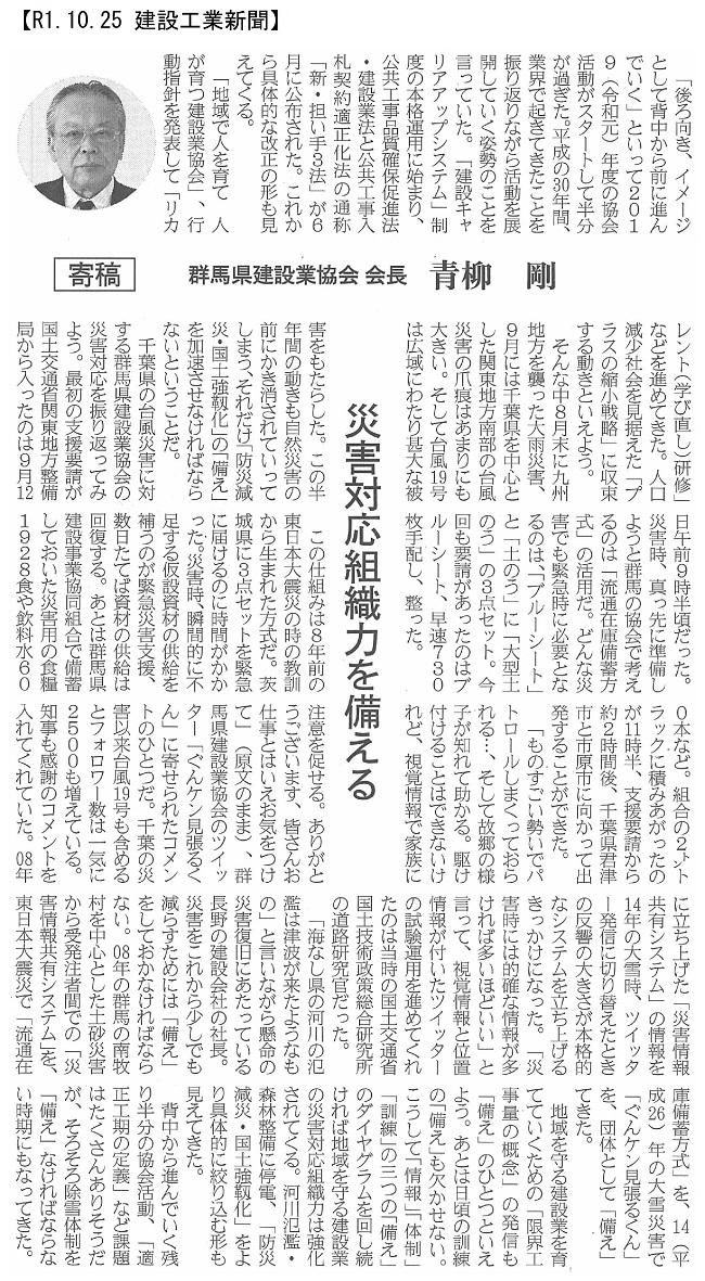 20191025 【寄稿】 災害対応組織力を備える 青柳会長:建設工業新聞
