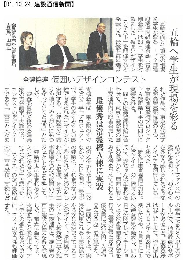 20191024 仮囲いデザインコンテスト記者会見:建設通信新聞