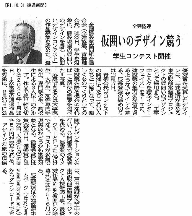 仮囲いデザインコンテスト「専門紙記事3」