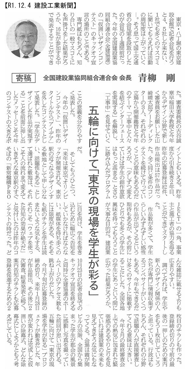 20191204 【寄稿】仮囲いデザインコンテスト『五輪に向けて「東京の現場を学生が彩る」』・青柳会長:建設工業新聞
