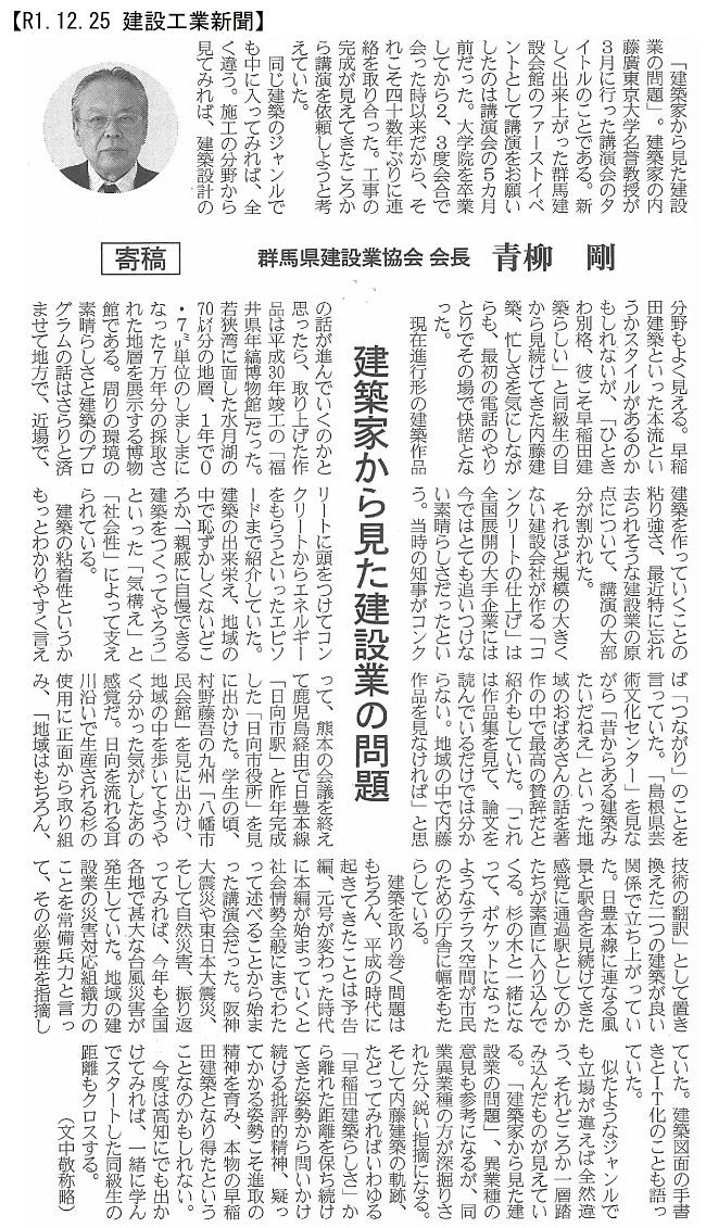 20191225 【寄稿】建築家から見た建設業の問題・青柳会長:建設工業新聞
