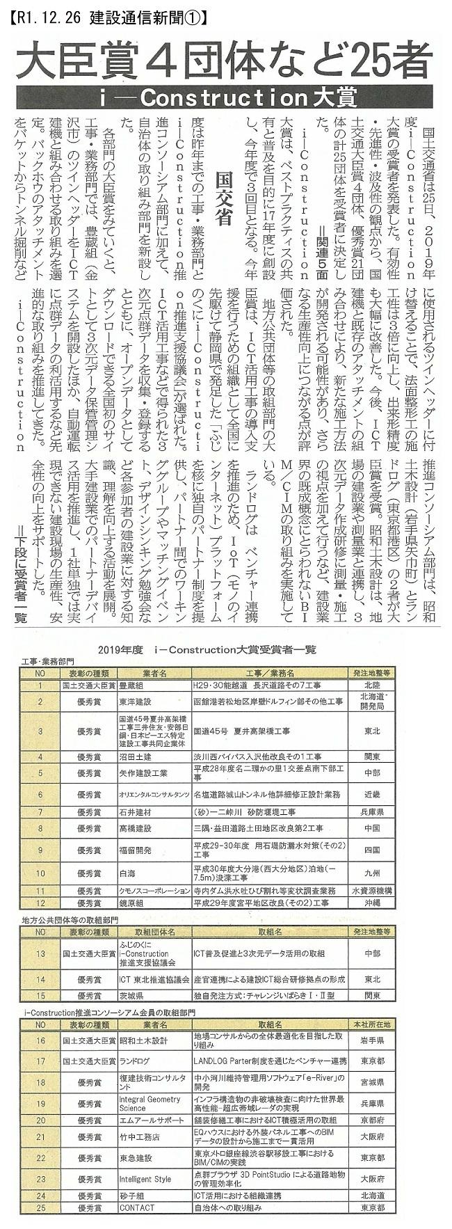 20191226 i-Construction大賞・国交省:建設通信新聞①(A3)