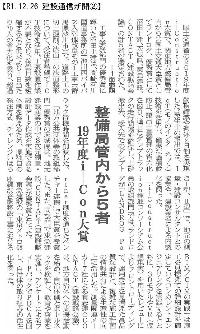 20191226 i-Construction大賞・国交省:建設通信新聞②