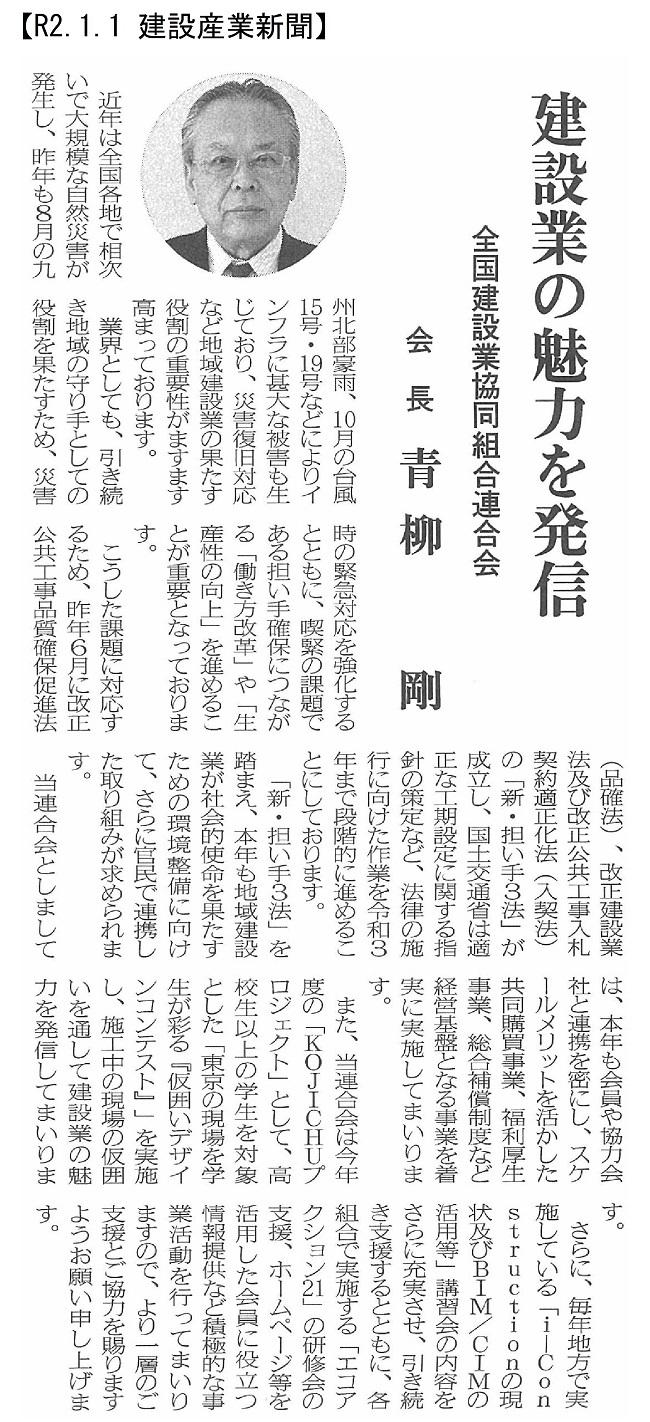 20200101 年頭所感・青柳会長:建設産業新聞