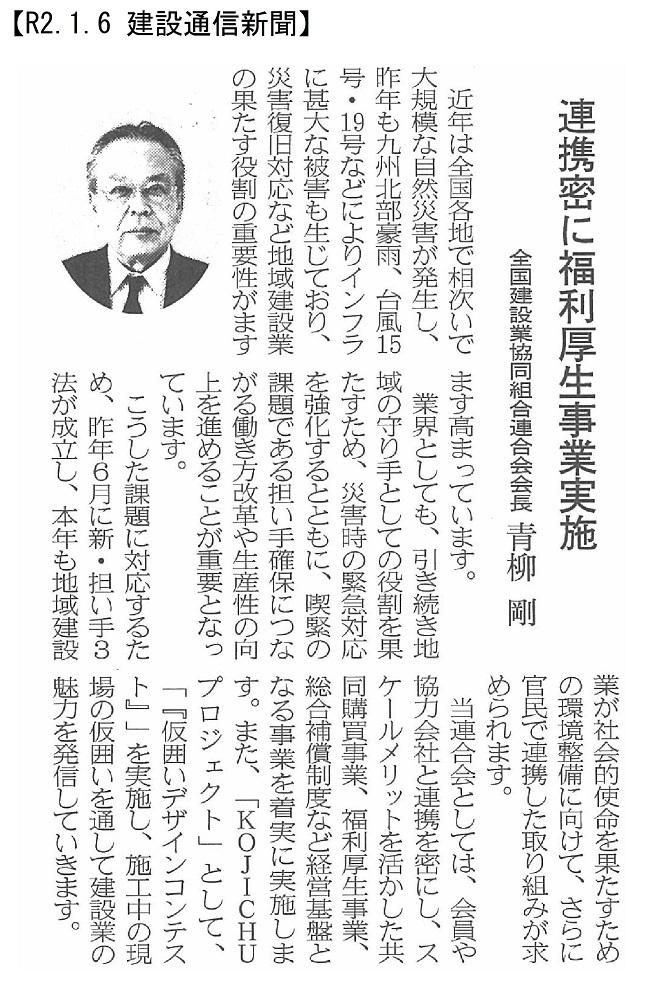 20200106 年頭所感・青柳会長:建設通信新聞