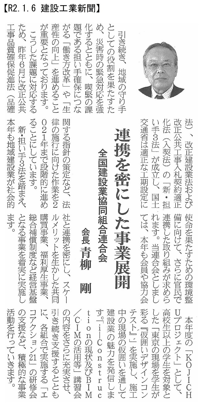 20200106 年頭所感・青柳会長:建設工業新聞