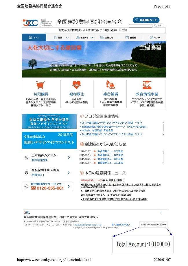 全建協連ホームページ10万アクセス biog