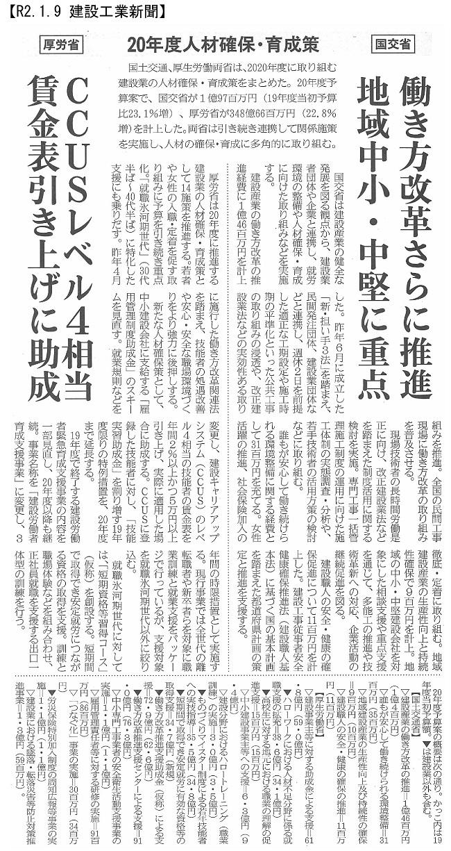 20200109 20年度人材確保・育成策・国交省、厚労省:建設工業新聞