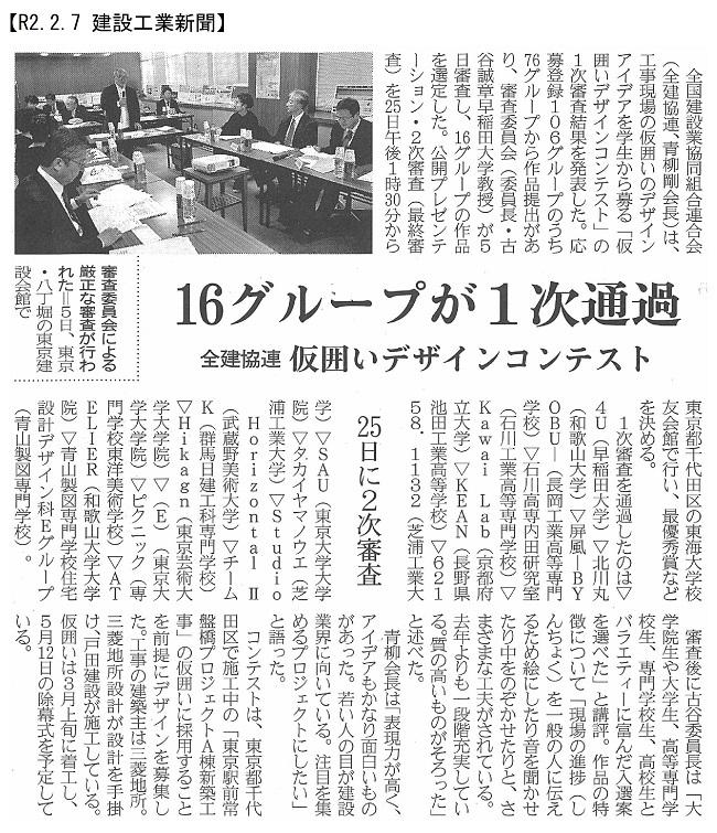 20200207 仮囲いデザインコンテスト1次審査16グループが通過・全建協連:建設工業新聞