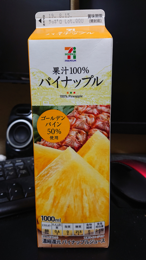blog20190817a.jpg