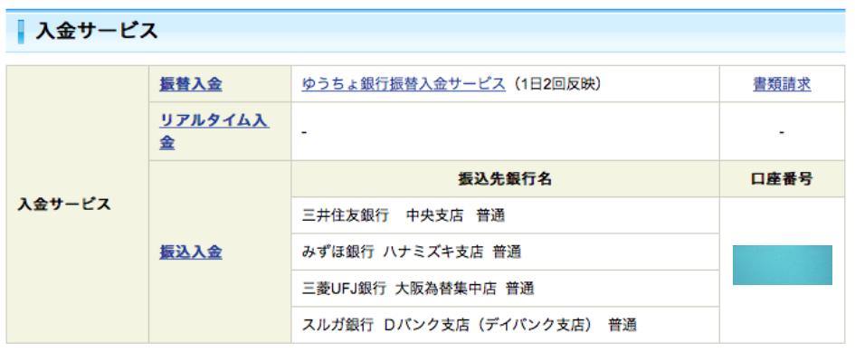 B760-3送金2019-12-10