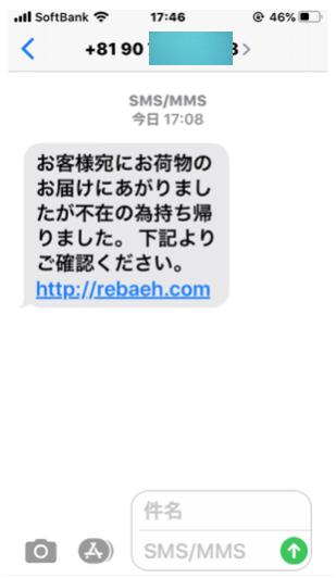 B794-1詐欺2-2020-01-14