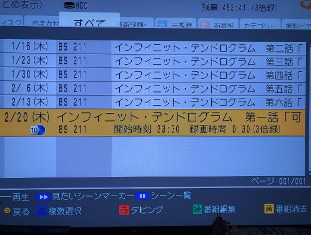 B835-3アニ2020-02-24
