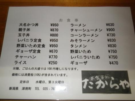 IMGP8468.jpg